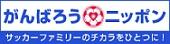 サッカーファミリー情報共有サイト