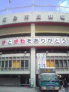 市民の球場