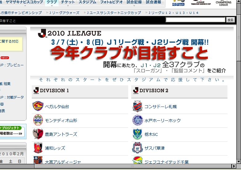 J_league_miss