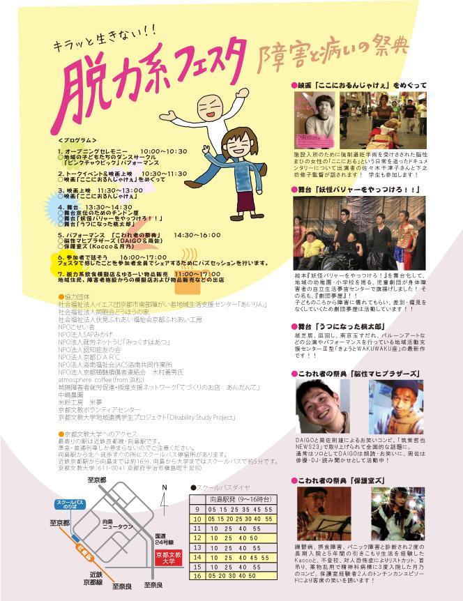 Datsuryoku2_2