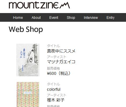 Mountzine