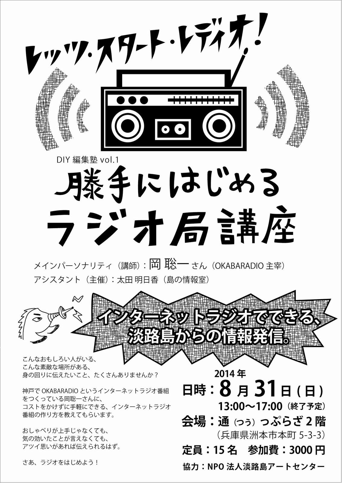 Radio_omote