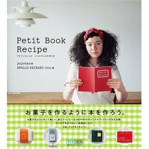 Petitbookrecipe