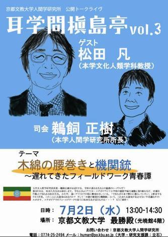 Mimigaku3_3