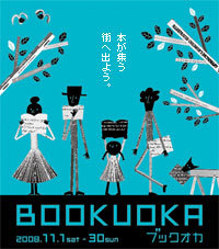 20080922bookuoka