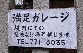 Manzoku1