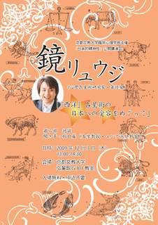 Kagami_2