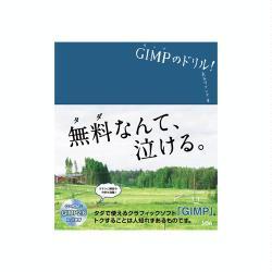 Gimp2
