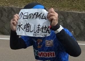 01_mizumashi